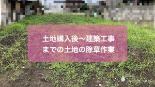 土地購入〜建築工事までの除草作業